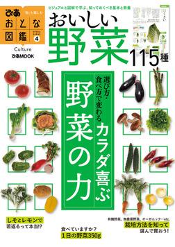 おとな図鑑シリーズ(4) 野菜-電子書籍