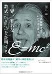 文系編集者がわかるまで書き直した世界一有名な数式「E=mc2」を証明する