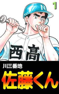 佐藤くん(1)-電子書籍