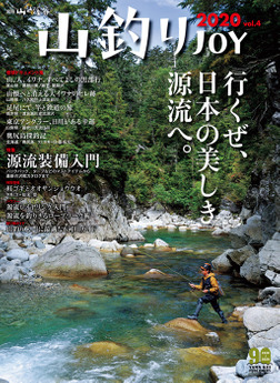 山釣りJOY 2020 vol.4-電子書籍