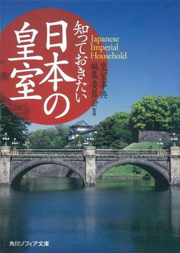知っておきたい日本の皇室-電子書籍