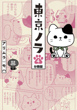 東京ノラ 分冊版(4)-電子書籍