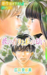 Love Silky 彼の香りと私の匂い story11