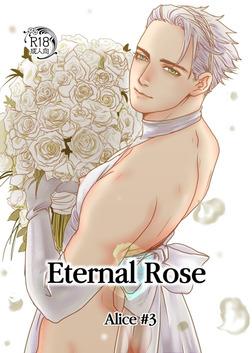 Eternal Rose Alice #3-電子書籍