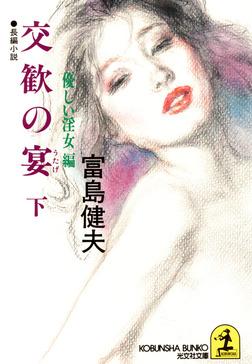 交歓の宴(うたげ)(下)~優しい淫女編~-電子書籍