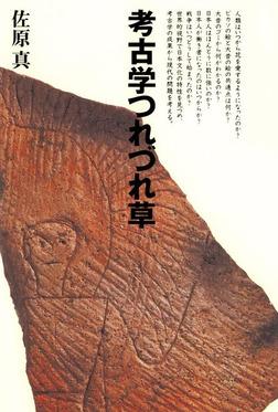 考古学つれづれ草-電子書籍