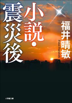 小説・震災後-電子書籍