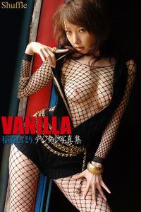 VANILLA 稲森しほり デジタル写真集