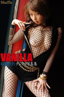 VANILLA 稲森しほり デジタル写真集-電子書籍