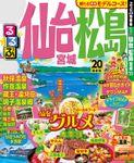 るるぶ仙台 松島 宮城'20