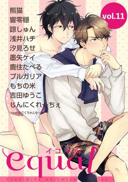 equal Vol.11-電子書籍