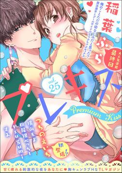 Premium Kiss Vol.25-電子書籍
