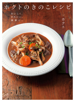 ホクトのきのこレシピ おいしく、きれいに、健康に。-電子書籍