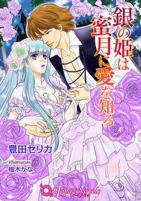 銀の姫は蜜月に愛を知る【書下ろし】