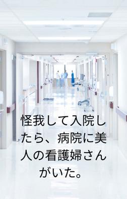 怪我して入院したら、病院に美人の看護婦さんがいた。-電子書籍