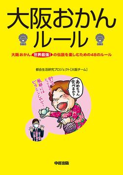 大阪おかんルール-電子書籍
