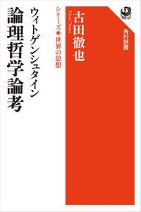 ウィトゲンシュタイン 論理哲学論考 シリーズ世界の思想