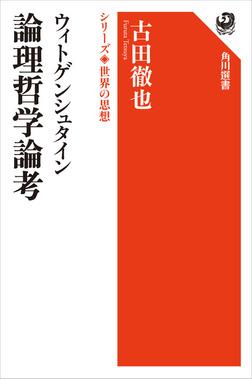 ウィトゲンシュタイン 論理哲学論考 シリーズ世界の思想-電子書籍