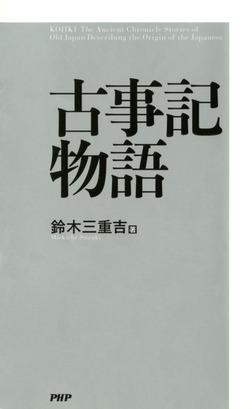 古事記物語-電子書籍