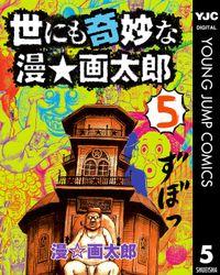 世にも奇妙な漫☆画太郎 5