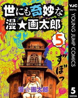 世にも奇妙な漫☆画太郎 5-電子書籍