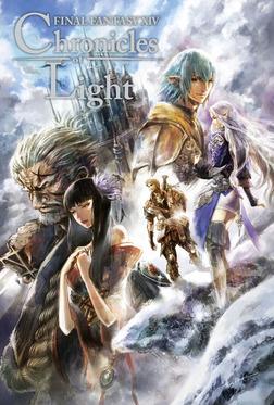 FINAL FANTASY XIV 光の回顧録 Chronicles of Light-電子書籍