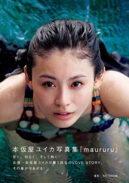 本仮屋ユイカ 写真集『 maururu (マウルル) 』-電子書籍