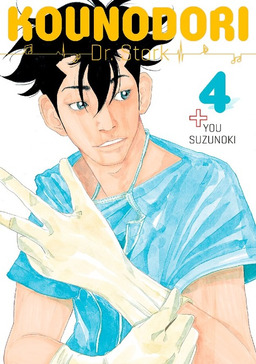Kounodori: Dr. Stork Volume 4