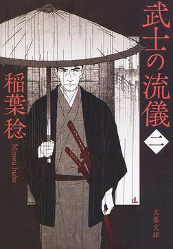 武士の流儀(二)-電子書籍