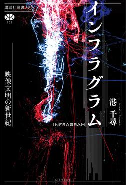 インフラグラム 映像文明の新世紀-電子書籍