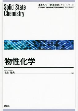 物性化学-電子書籍