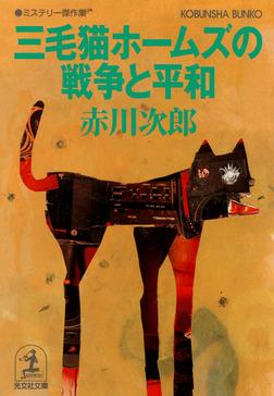 三毛猫ホームズの戦争と平和-電子書籍