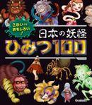 こわいけどおもしろい! 日本の妖怪ひみつ100