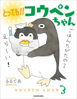 とっても!! コウペンちゃん-電子書籍