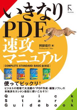 いきなりPDF 速攻マニュアルComplete / Standard /Basic  全対応-電子書籍
