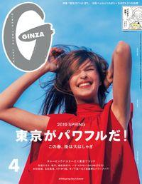 GINZA(ギンザ) 2019年 4月号 [東京がパワフルだ!]