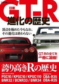 日産GT-R進化の歴史(万物図鑑シリーズ)