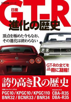 日産GT-R進化の歴史-電子書籍
