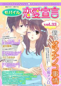 モバイル恋愛宣言 vol.33-電子書籍