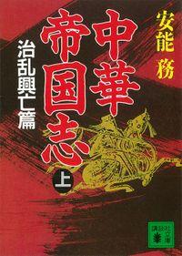 中華帝国志(講談社文庫)