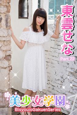 美少女学園 東雲せな Part.22-電子書籍