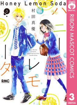 ハニーレモンソーダ 3-電子書籍