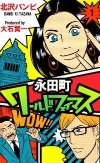 永田町ワールドフェイマス(1)