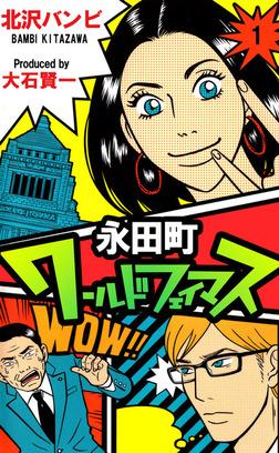 永田町ワールドフェイマス(1)-電子書籍