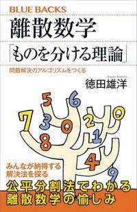 離散数学「ものを分ける理論」 問題解決のアルゴリズムをつくる(ブルーバックス)
