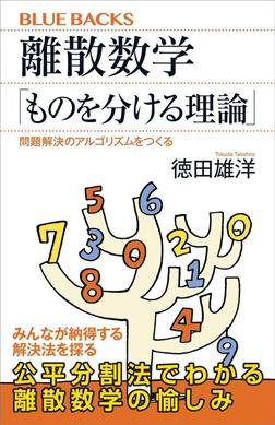 離散数学「ものを分ける理論」 問題解決のアルゴリズムをつくる-電子書籍