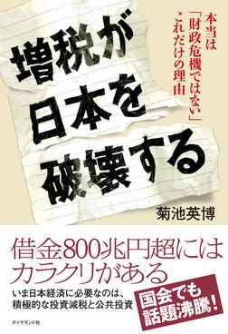 増税が日本を破壊する-電子書籍