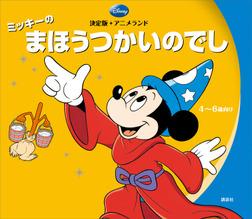 決定版アニメランド ミッキーのまほうつかいのでし-電子書籍