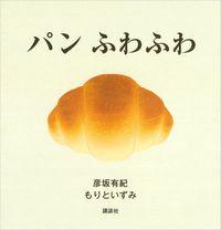 パン ふわふわ(講談社の幼児えほん)