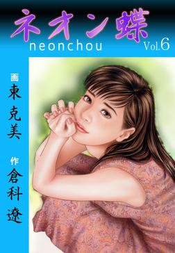ネオン蝶(6)-電子書籍